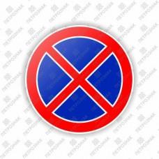 Дорожный знак 3.27 - Остановка запрещена