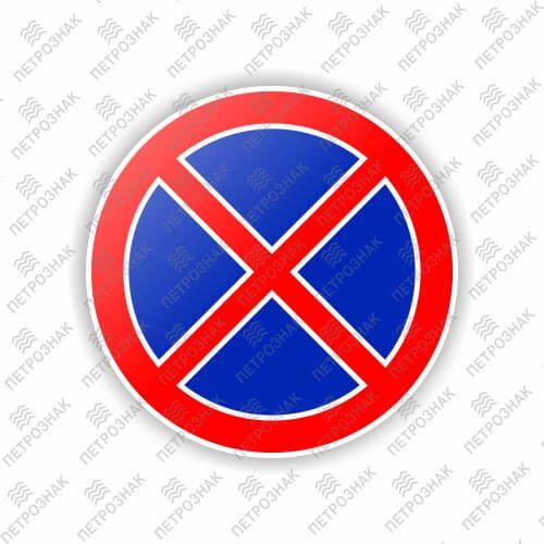 """Дорожный знак 3.27 """"Остановка запрещена"""" ГОСТ 32945-2014 типоразмер 2"""