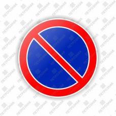 Дорожный знак 3.28 - Стоянка запрещена
