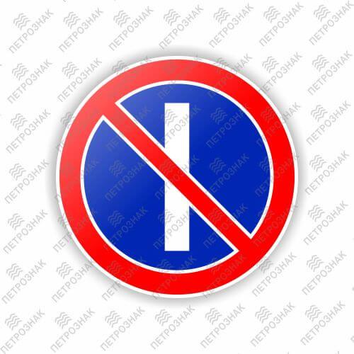 Дорожный знак 3.29 - Стоянка запрещена по нечетным числам  месяца