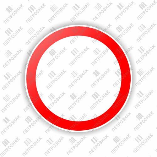 """Дорожный знак 3.2 """"Движение запрещено"""" ГОСТ Р 52290-2004 типоразмер I"""