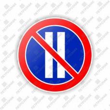 Дорожный знак 3.30 - Стоянка запрещена по четным числам месяца
