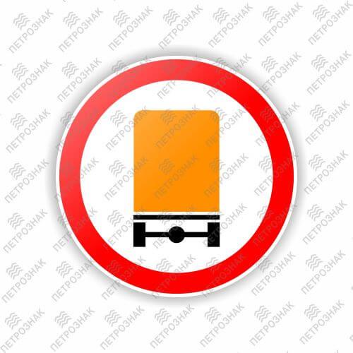 Дорожный знак 3.32 - Движение транспортных средств с опасными грузами запрещено