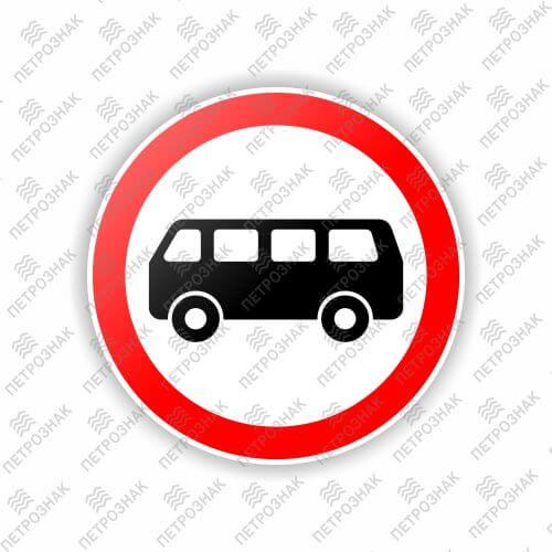 """Дорожный знак 3.34 """"Движение автобусов запрещено"""" ГОСТ Р 52290-2004 типоразмер III"""