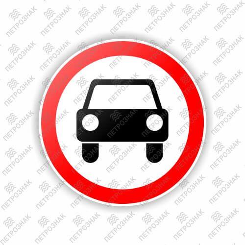 Дорожный знак 3.3 - Движение механических транспортных  средств запрещено