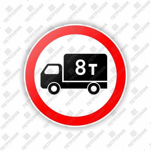"""Дорожный знак 3.4 """"Движение грузовых автомобилей запрещено"""" ГОСТ 32945-2014 типоразмер 1"""