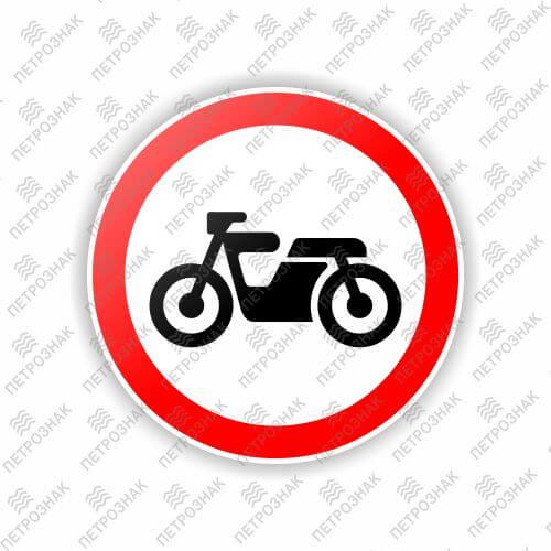 Дорожный знак 3.5 - Движение мотоциклов запрещено