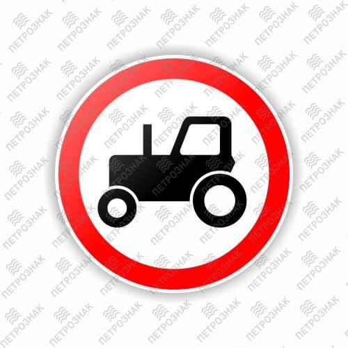 """Дорожный знак 3.6 """"Движение тракторов запрещено"""" ГОСТ Р 52290-2004 типоразмер I"""