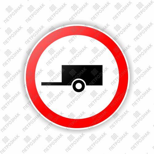 Дорожный знак 3.7 - Движение с прицепом запрещено