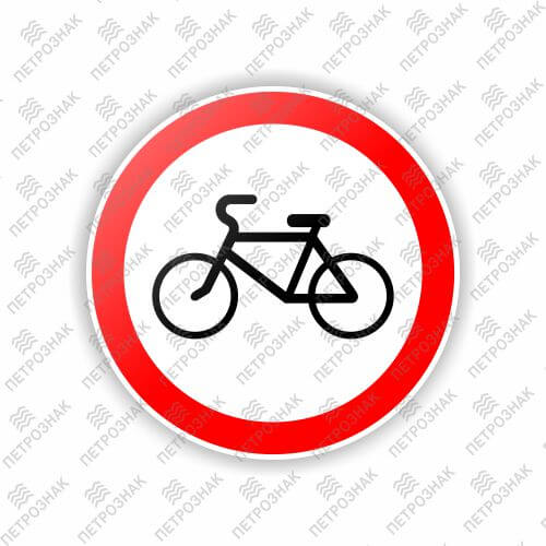 Дорожный знак 3.9 - Движение на велосипедах запрещено