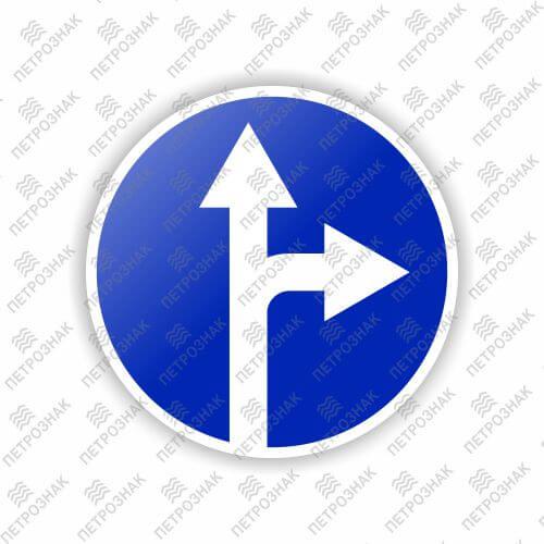 Дорожный знак 4.1.4 - Движение прямо или направо