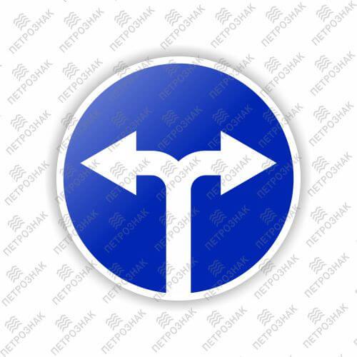 """Дорожный знак 4.1.6 """"Движение направо или налево"""" ГОСТ 32945-2014 типоразмер 2"""