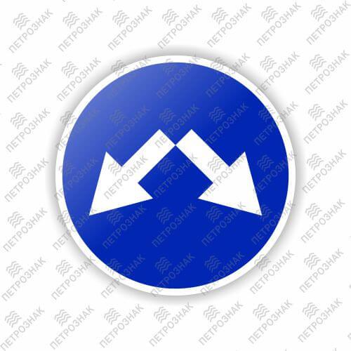 """Дорожный знак 4.2.3 """"Объезд препятствия справа или слева"""" ГОСТ Р 52290-2004 типоразмер III"""