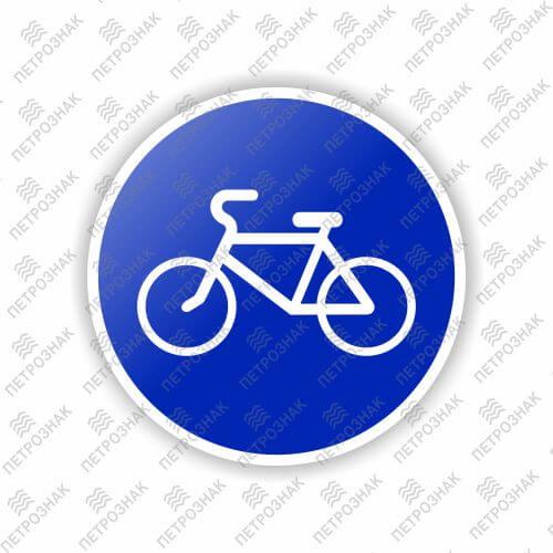 Дорожный знак 4.4.1 - Велосипедная дорожка или полоса для велосипедистов