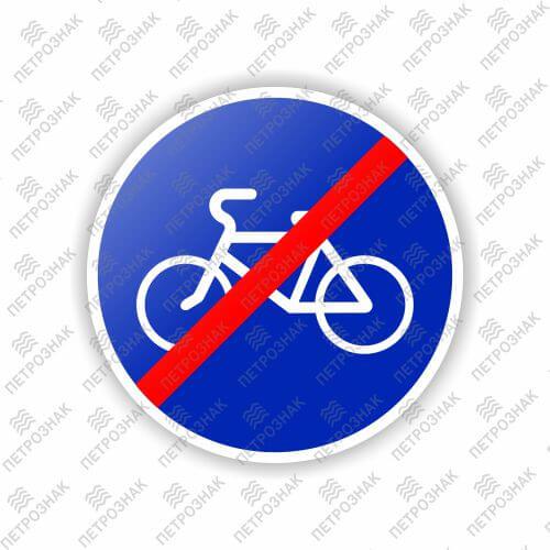 """Дорожный знак 4.4.2 """"Конец велосипедной дорожки"""" ГОСТ 32945-2014 типоразмер 3"""