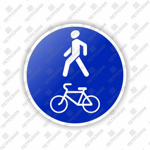"""Дорожный знак 4.5.2 """"Пешеходная и велосипедная дорожка с совмещенным движением"""" ГОСТ 32945-2014 типоразмер 2"""