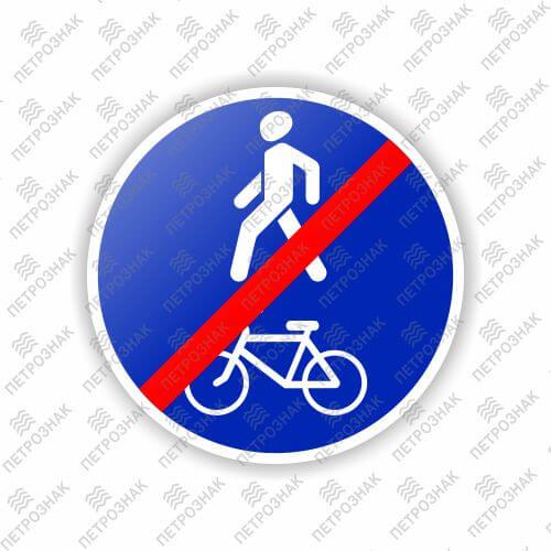 """Дорожный знак 4.5.3 """"Конец пешеходной и велосипедной дорожки с совмещенным движением"""" ГОСТ 32945-2014 типоразмер 2"""