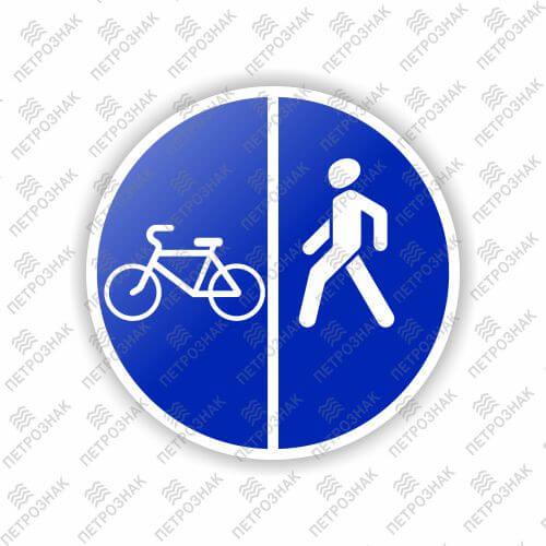 """Дорожный знак 4.5.4 """"Пешеходная и велосипедная дорожка с разделением движения"""" ГОСТ Р 52290-2004 типоразмер II"""