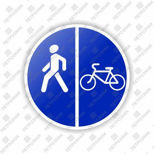 """Дорожный знак 4.5.5 """"Пешеходная и велосипедная дорожка с разделением движения"""" ГОСТ Р 52290-2004 типоразмер II"""
