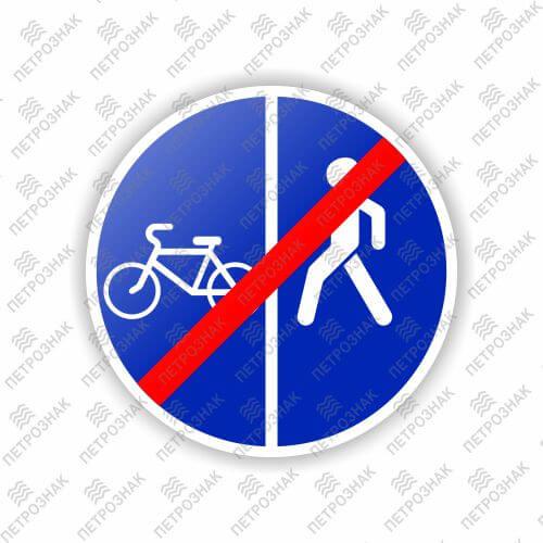 """Дорожный знак 4.5.6 """"Конец пешеходной и велосипедной дорожки с разделением движения"""" ГОСТ Р 52290-2004 типоразмер II"""