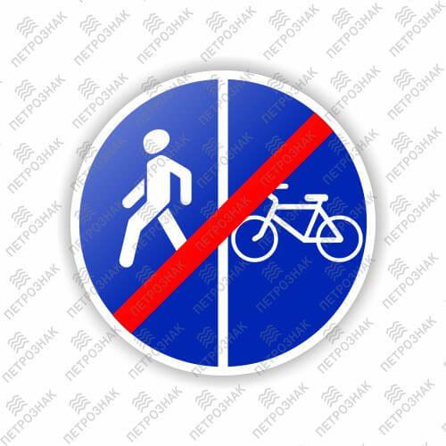 """Дорожный знак 4.5.7 """"Конец пешеходной и велосипедной дорожки с разделением движения"""" ГОСТ Р 52290-2004 типоразмер II"""