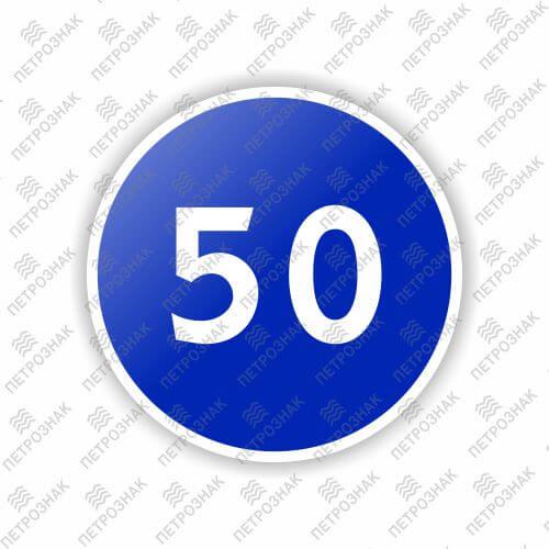Дорожный знак 4.6 - Ограничение минимальной скорости