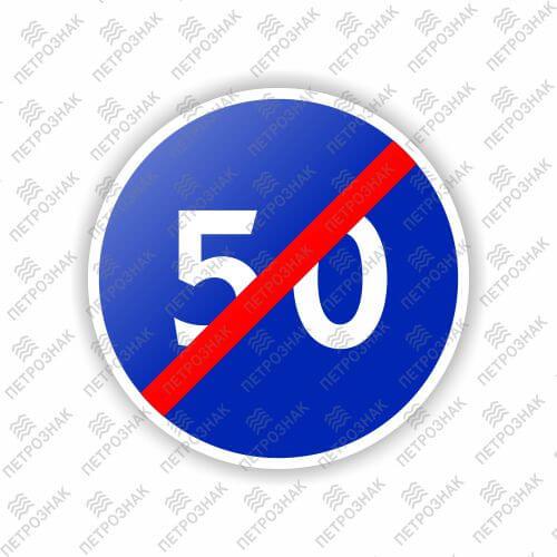 """Дорожный знак 4.7 """"Конец зоны ограничения минимальной скорости"""" ГОСТ Р 52290-2004 типоразмер II"""