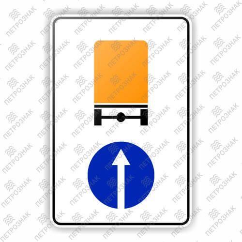 Дорожный знак 4.8.1 - Направление движения транспортных средств с опасными грузами прямо