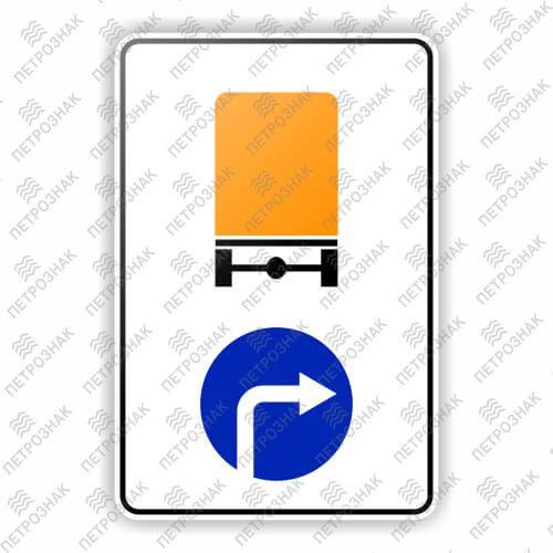 Дорожный знак 4.8.2 - Направление движения транспортных средств с опасными грузами направо
