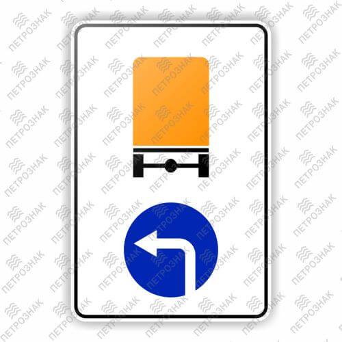 Дорожный знак 4.8.3 - Направление движения транспортных средств с опасными грузами налево