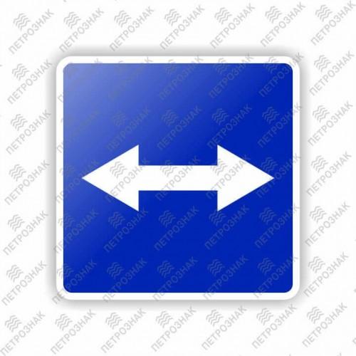 """Дорожный знак 5.10 """"Выезд на дорогу с реверсивным движением"""" ГОСТ Р 52290-2004 типоразмер II"""