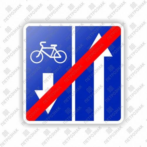 """Дорожный знак 5.12.2 """"Конец дороги с полосой для велосипедистов"""" ГОСТ Р 52290-2004 типоразмер II"""