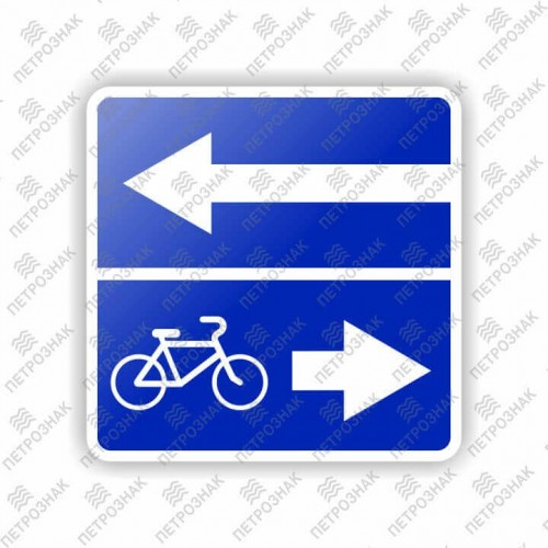 """Дорожный знак 5.13.4 """"Выезд на дорогу с полосой для велосипедистов"""" ГОСТ Р 52290-2004 типоразмер II"""