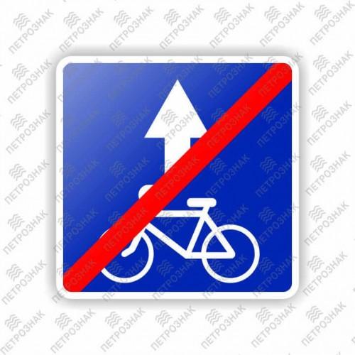 """Дорожный знак 5.14.4 """"Конец полосы для велосипедистов"""" ГОСТ Р 52290-2004 типоразмер II"""