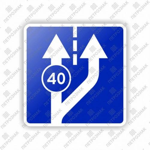 """Дорожный знак 5.15.3 """"Начало полосы"""" ГОСТ 32945-2014 типоразмер 4"""