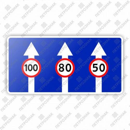 """Дорожный знак 5.15.8 """"Число полос"""" ГОСТ 32945-2014 типоразмер 2"""