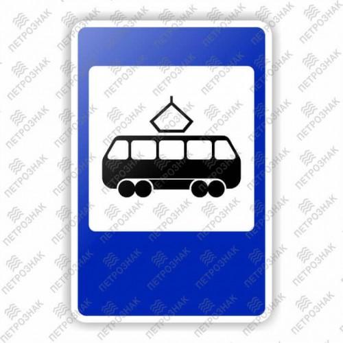 """Дорожный знак 5.17 """"Место остановки трамвая"""" ГОСТ 32945-2014 типоразмер 2"""