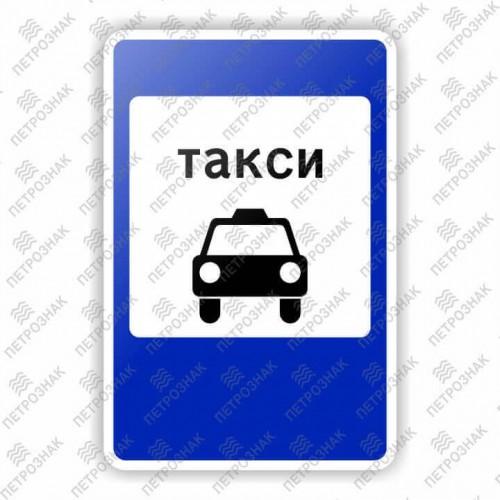 """Дорожный знак 5.18 """"Место стоянки легковых такси"""" ГОСТ 32945-2014 типоразмер 2"""