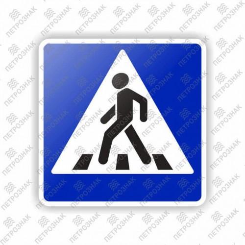 """Дорожный знак 5.19.1 """"Пешеходный переход"""" ГОСТ Р 52290-2004 типоразмер III"""