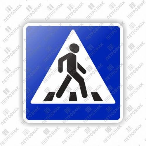 """Дорожный знак 5.19.2 """"Пешеходный переход"""" ГОСТ Р 52290-2004 типоразмер I"""