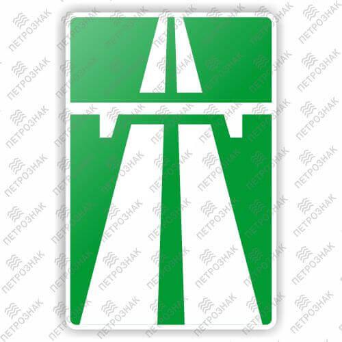 """Дорожный знак 5.1 """"Автомагистраль"""" ГОСТ Р 52290-2004 типоразмер III"""