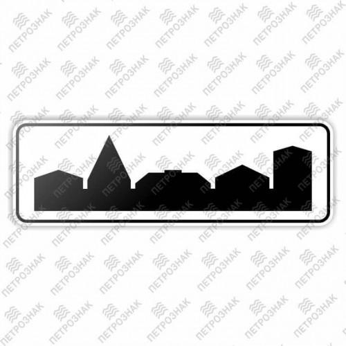 """Дорожный знак 5.23.2 """"Начало населенного пункта"""" ГОСТ Р 52290-2004 типоразмер II"""