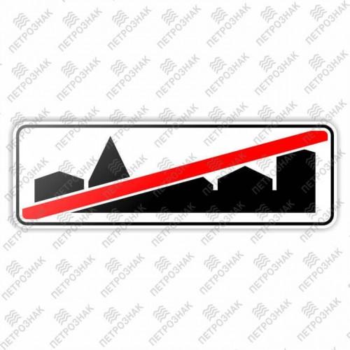 """Дорожный знак 5.24.2 """"Конец населенного пункта"""" ГОСТ Р 52290-2004 типоразмер II"""