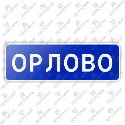 """Дорожный знак 5.25 """"Начало населенного пункта"""" ГОСТ Р 52290-2004"""