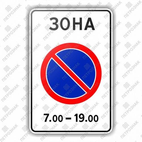 """Дорожный знак 5.27 """"Зона с ограничением стоянки"""" ГОСТ 32945-2014 типоразмер 1"""