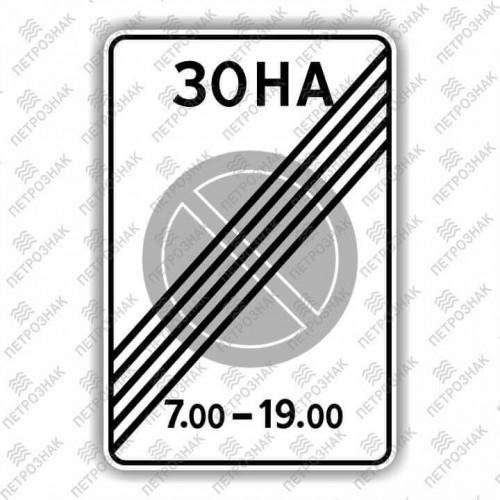 """Дорожный знак 5.28 """"Конец зоны с ограничением стоянки"""" ГОСТ 32945-2014 типоразмер 1"""