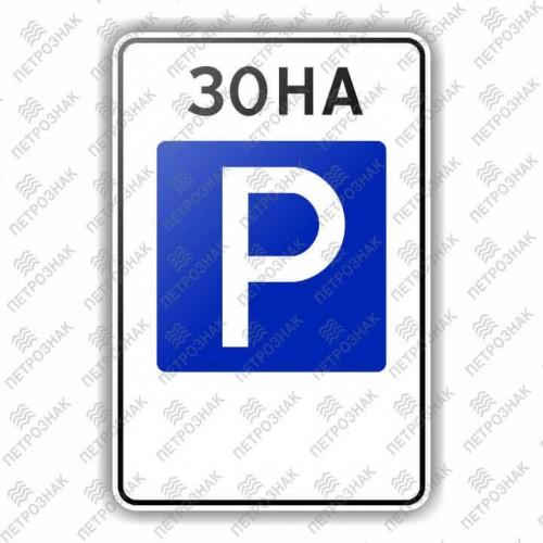 """Дорожный знак 5.29 """"Зона регулируемой стоянки"""" ГОСТ 32945-2014 типоразмер 2"""