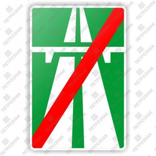 """Дорожный знак 5.2 """"Конец автомагистрали"""" ГОСТ 32945-2014 типоразмер 3"""