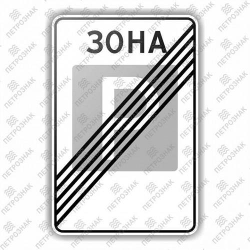 """Дорожный знак 5.30 """"Конец зоны регулируемой стоянки"""" ГОСТ 32945-2014 типоразмер 1"""