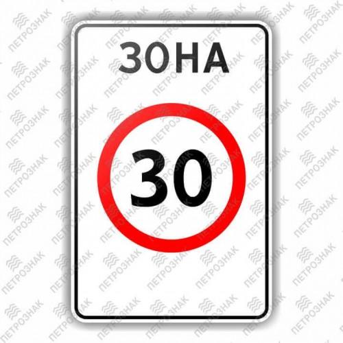"""Дорожный знак 5.31 """"Зона с ограничением максимальной скорости"""" ГОСТ 32945-2014 типоразмер 2"""